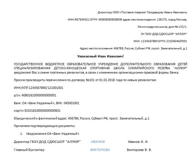 Образец информационного письма о смене банковских реквизитов