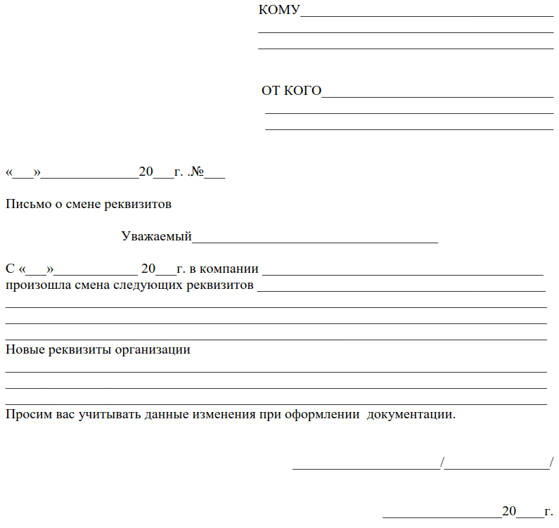 Образец письма об изменении банковских реквизитов организации (бланк)