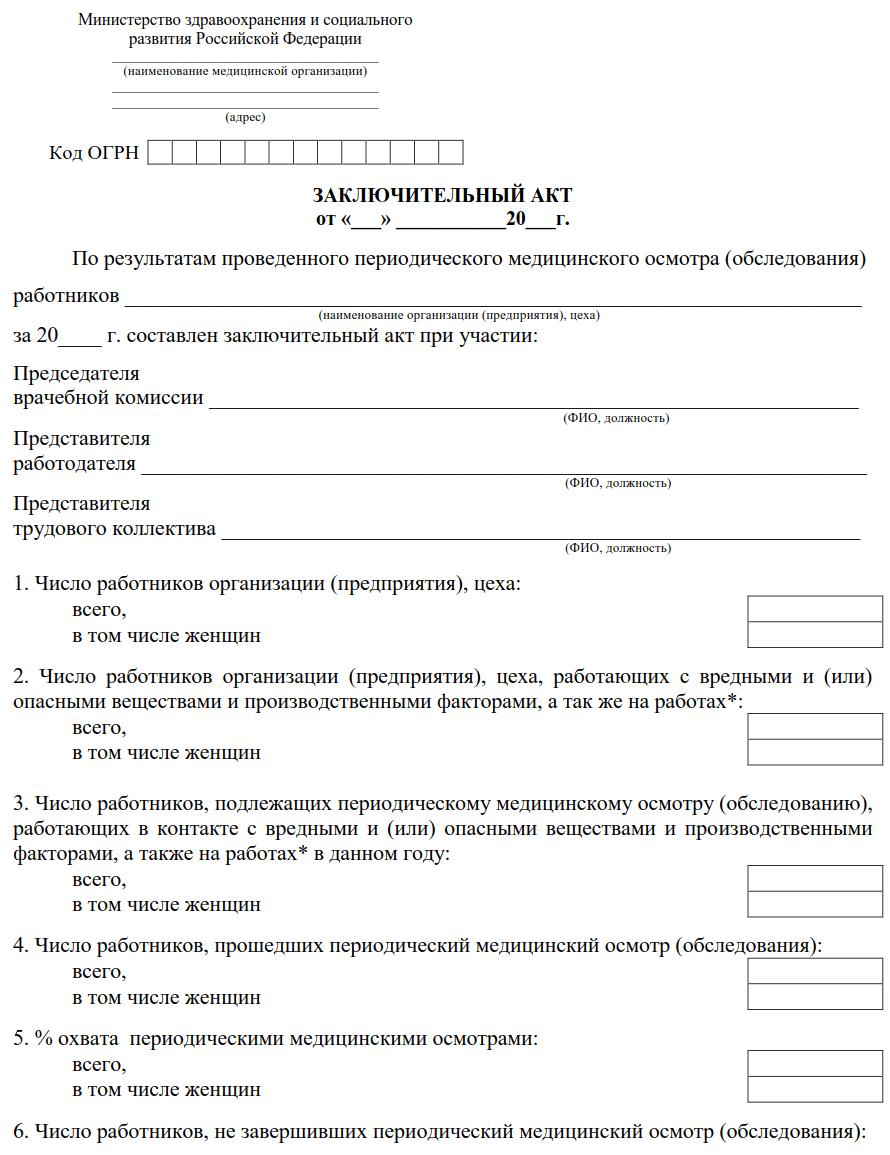 Образец заключительного акта по результатам периодического медосмотра