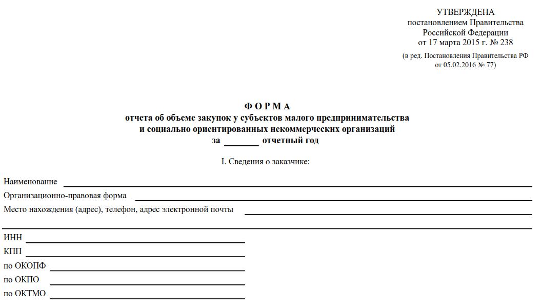 Скачать форму отчета СМП по 44-ФЗ