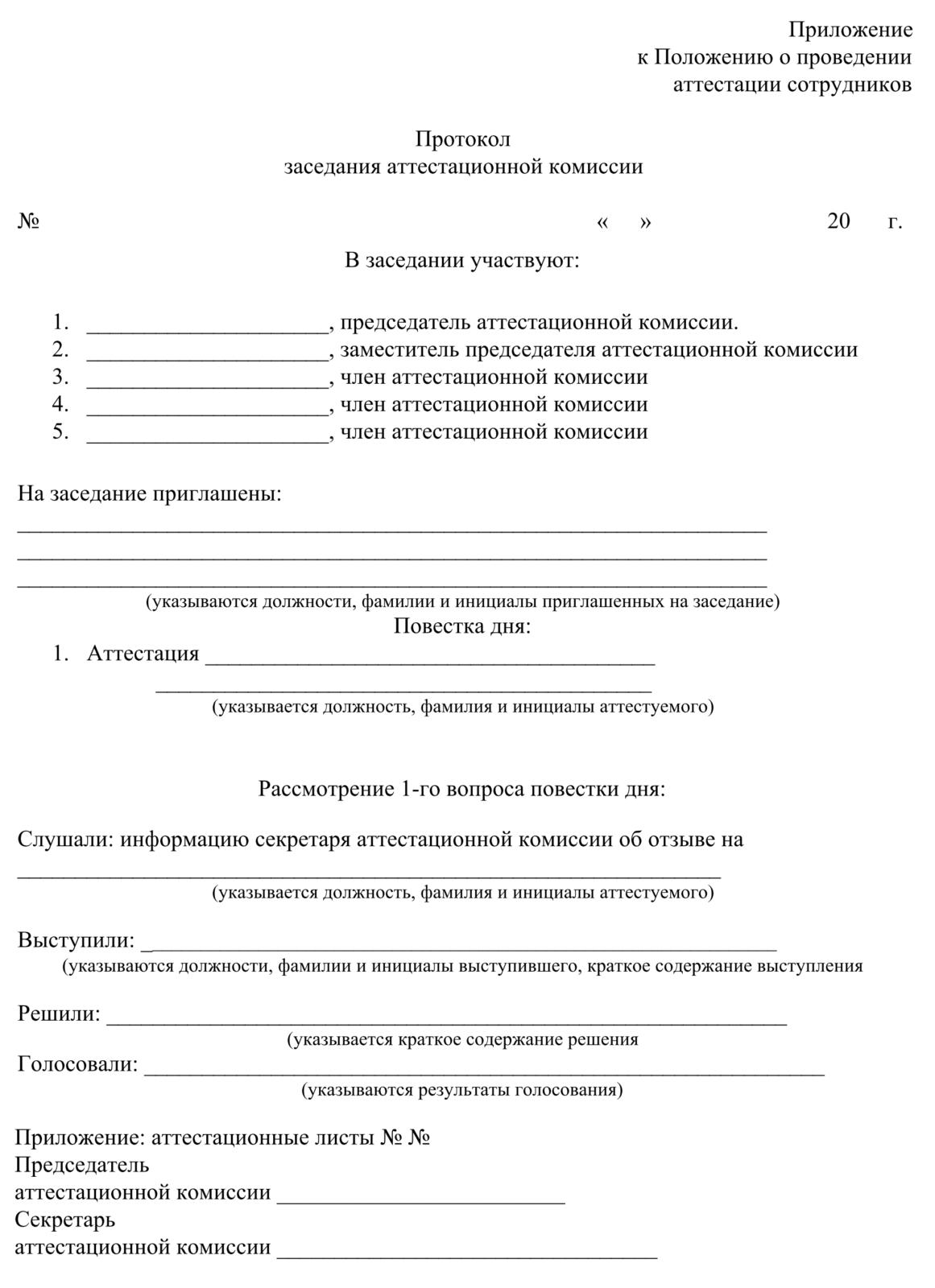Протокол аттестации работников, образец