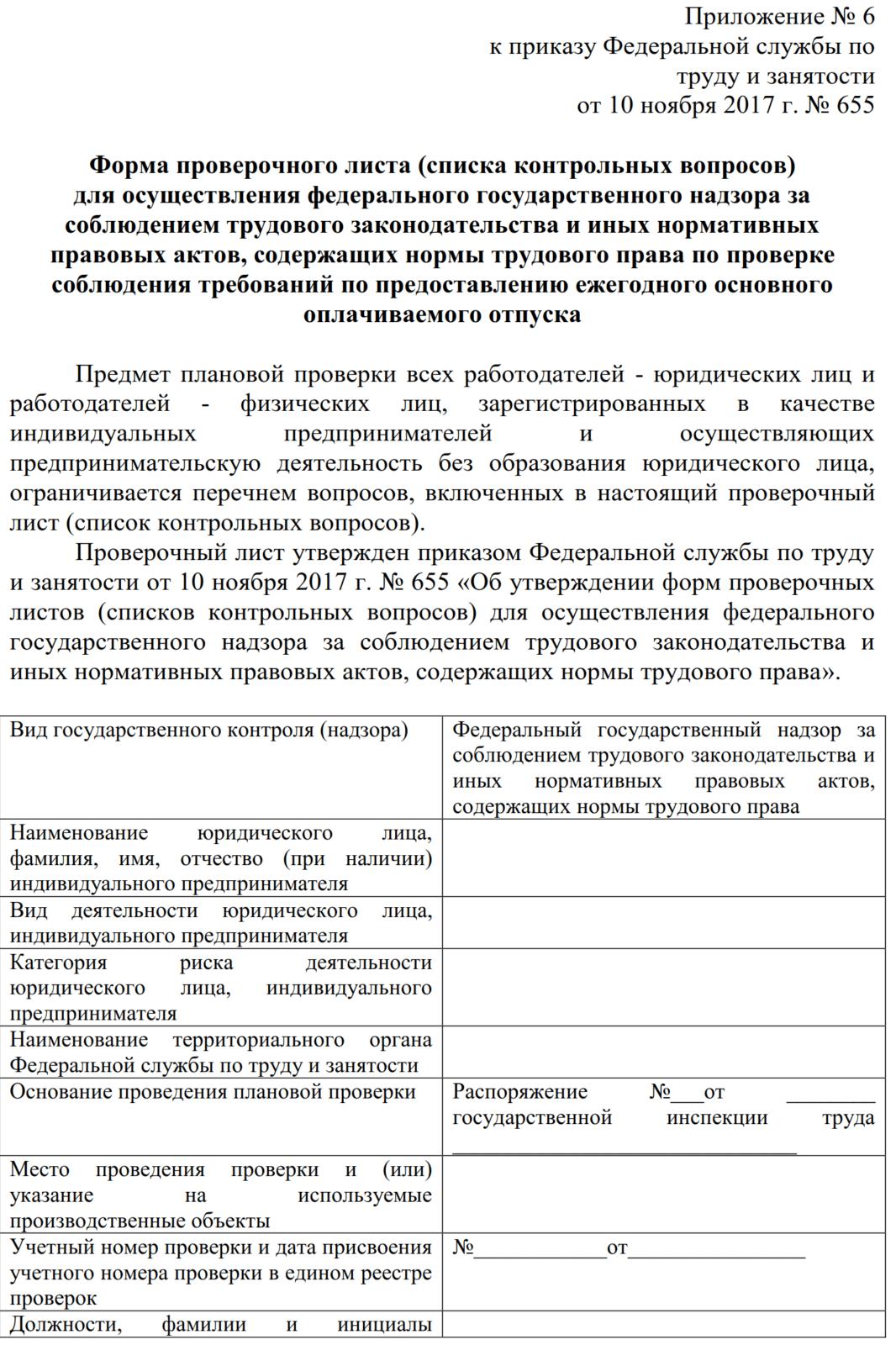 Проверочный лист ГИТ, образец № 6