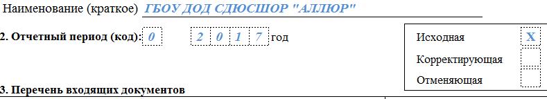 Новый отчет ОДВ-1: как заполнять пошагово