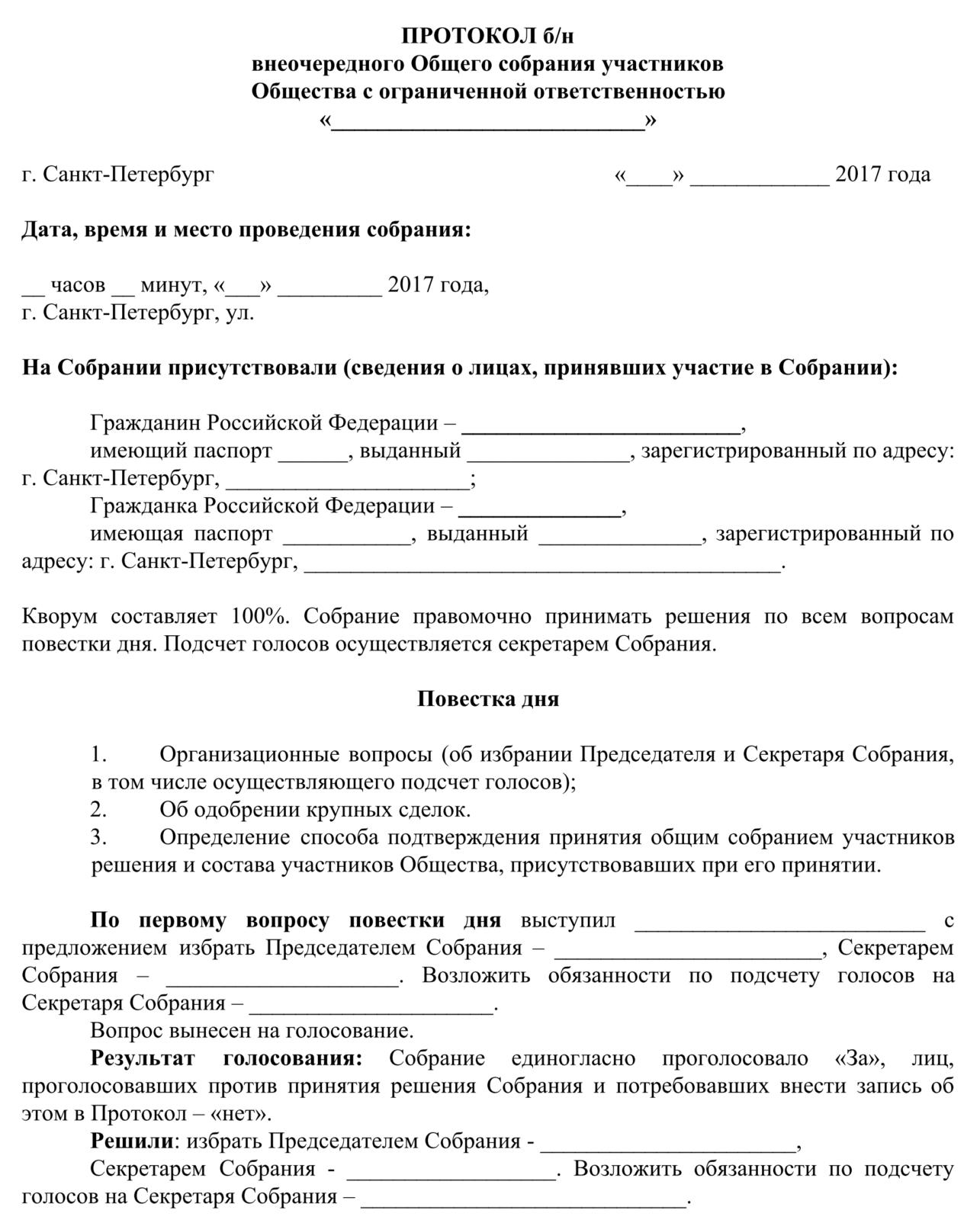 Образец протокола общего собрания