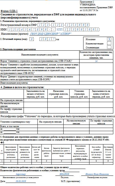 Пример заполнения формы ОДВ-1 за 2017 год, тип «исходная»