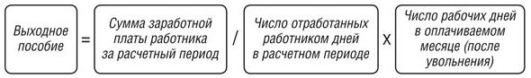 Сумма выходного пособия определяется по формуле, приведенной в Постановлении Правительства РФ от 24.12.2007 № 922: